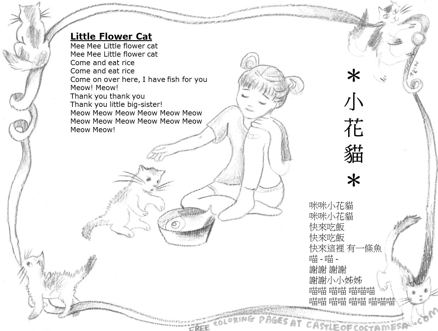 Chinese Childrens Songs Little Flower Cat Castle Of Costa Mesa