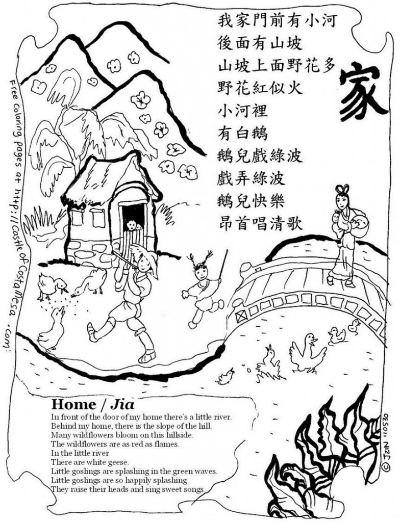 Chinese Childrens Songs Home Castle of Costa Mesa – Chinese Worksheets