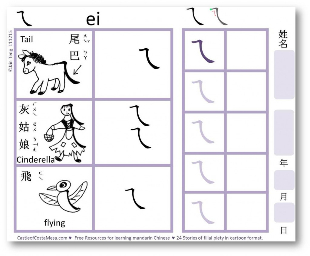 Bopomofo ㄅㄆㄇㄈ Mnemonic Worksheets for Children 注音符號助憶鍵 ...