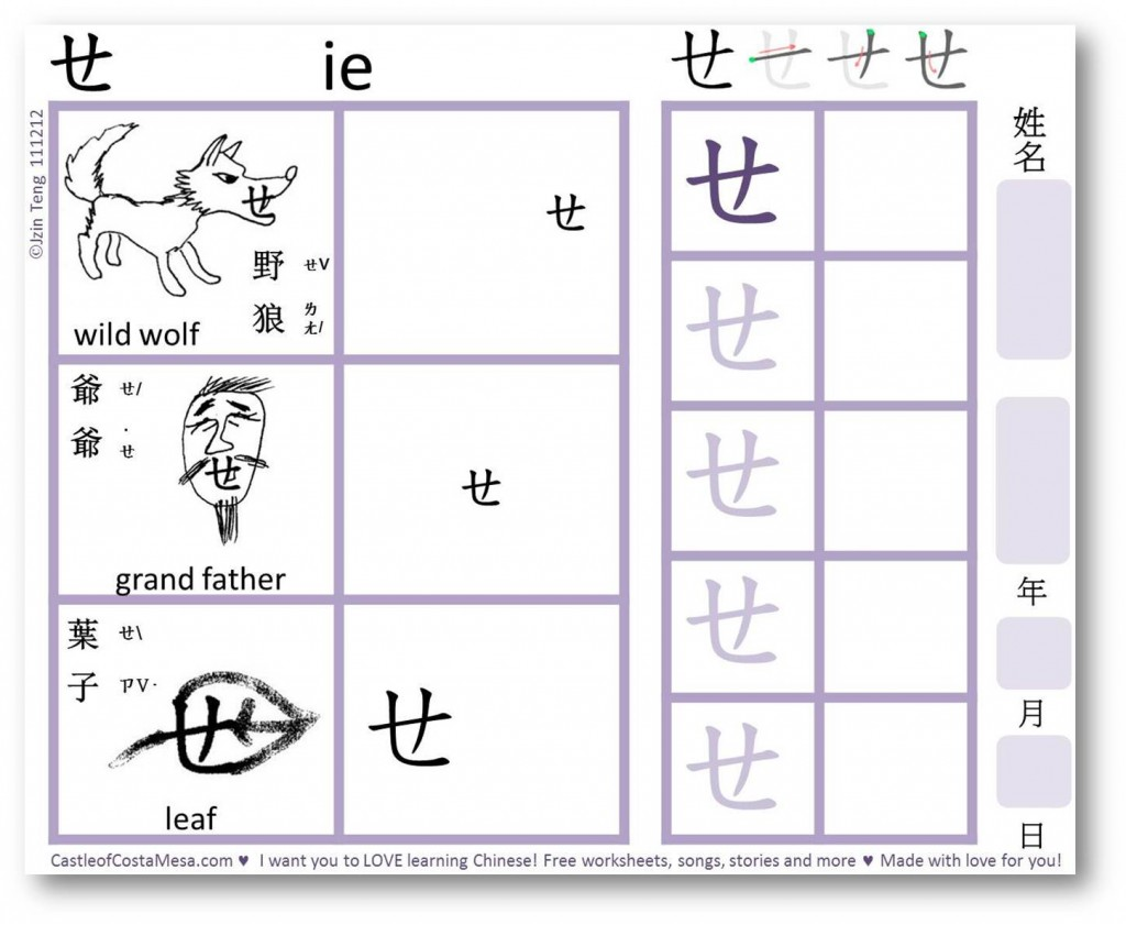 Fantastic Chinese Children Kids Learning Worksheet Worksheets For Qi ...