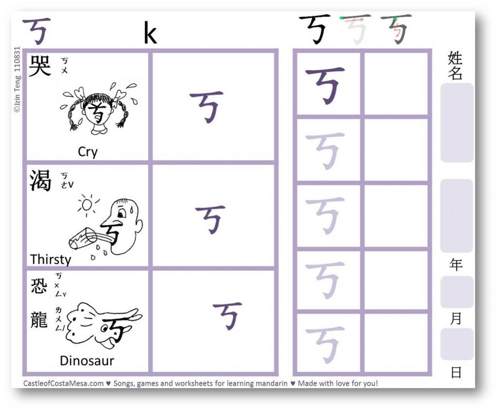 Fantastic Chinese Children Kids Learning Worksheet Worksheets For Qi ...