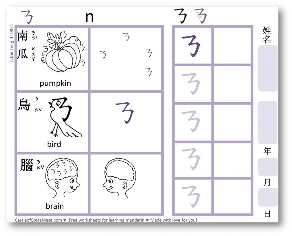 bopomofo ㄅㄆㄇㄈ mnemonic worksheets for children 注音符號助憶鍵