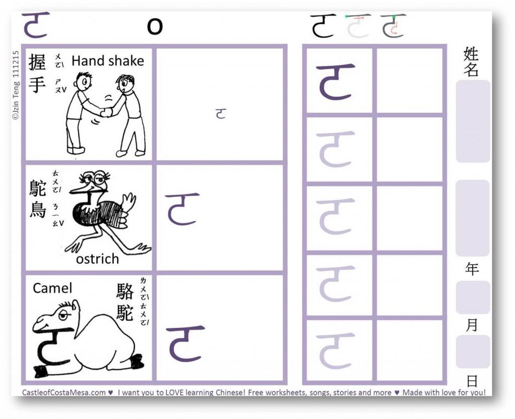 100 kindergarten chinese worksheet tracing worksheet children worksheets kids under. Black Bedroom Furniture Sets. Home Design Ideas