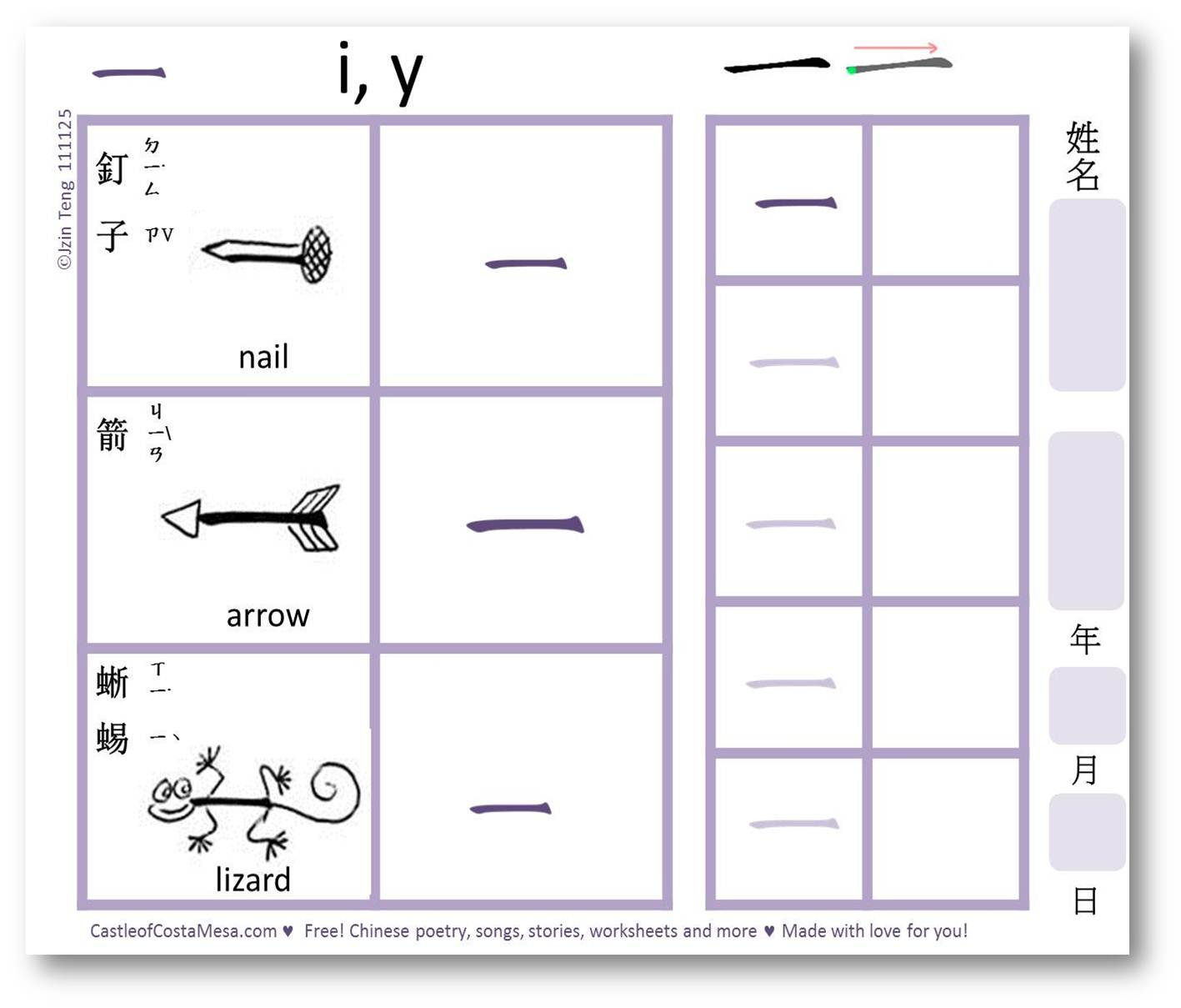 Bopomofo ㄅㄆㄇㄈ Mnemonic Worksheets For Children 注音符號助憶鍵 Castle Of Costa Mesa