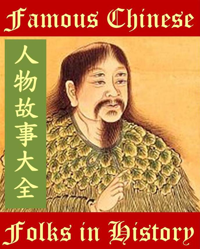 Biographies of Famous Chinese Figures People Folks in History. Post Pretties. 人物故事大全 CastleofCostaMesa.Com