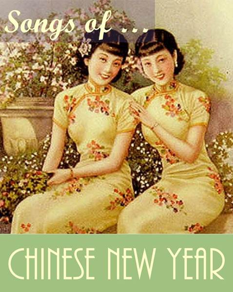 Songs of Chinese New Year in Mandarin Chinese with Chinese lyrics, pinyin, English Translations, videos. Free resources for learning Mandarin Chinese language and culture.CastleofCostaMesa.com