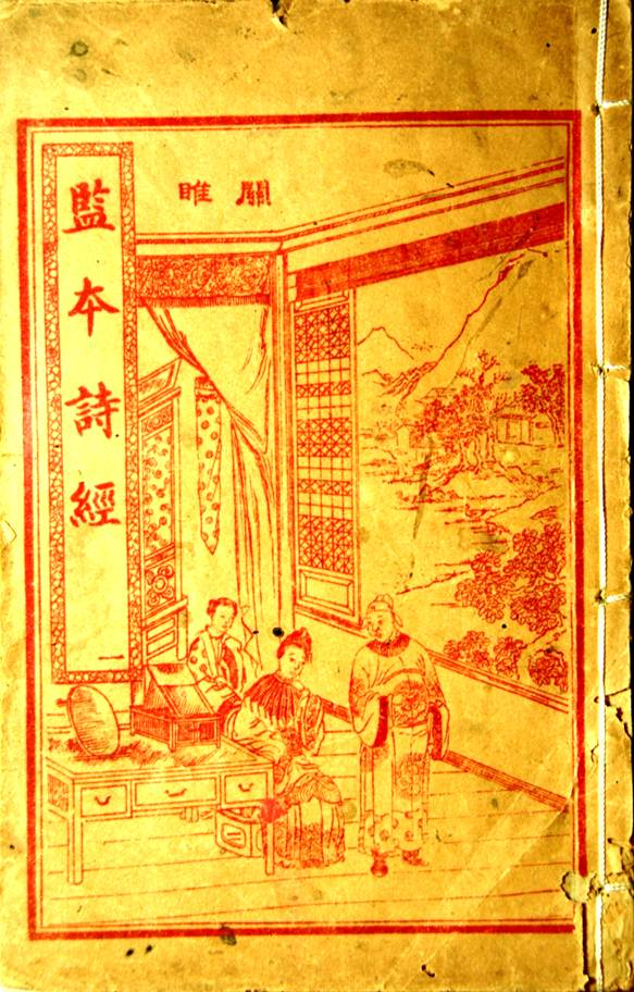 Old Chinese Book Cover : Ancient chinese book binding craft for children to teach