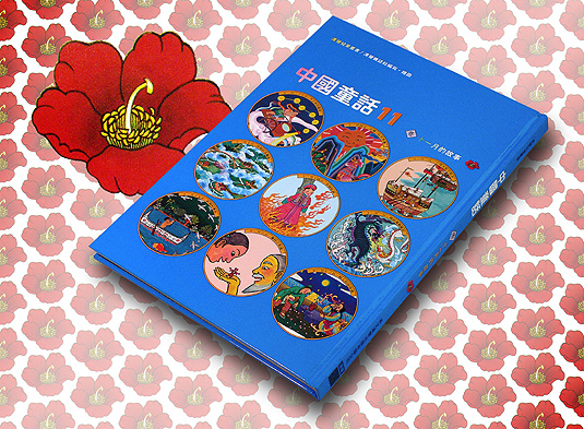 140112 Blue Han sheng Award Winning Chinese Folk and Fairy Tale books collectable Set.